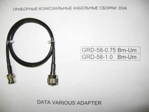 Приборная коаксиальная кабельная сборка DVA GRD-58-1.0 Bm / Um