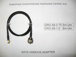 Приборная коаксиальная кабельная сборка DVA GRD-58-1.0 Sm/Um