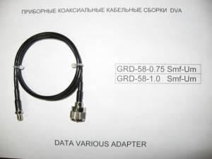 Приборная коаксиальная кабельная сборка DVA GRD-58-1.0 Sfm / Um