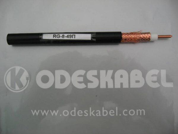 Коаксиальный кабель Одескабель RG-8-49П